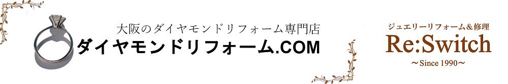 ダイヤモンドリフォーム専門店 Re:Switch