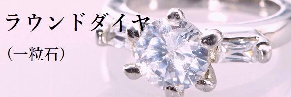 ラウンドダイヤの事例