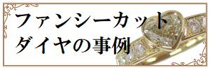 ファンシーカットダイヤのジュエリリフォーム事例